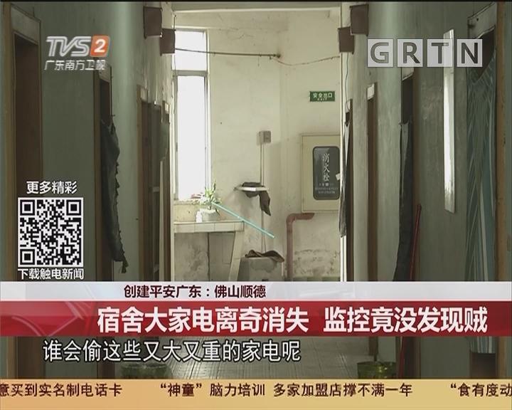 创建平安广东:佛山顺德 宿舍大家电离奇消失 监控竟没发现贼