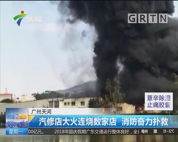 广州天河:汽修店大火连烧数家店 消防奋力扑救