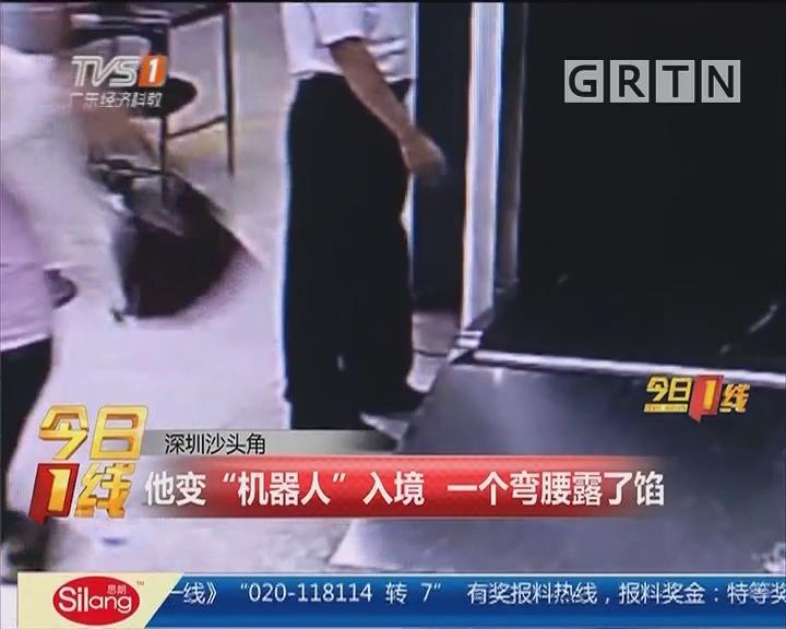 """深圳沙头角:他变""""机器人""""入境 一个弯腰露了馅"""