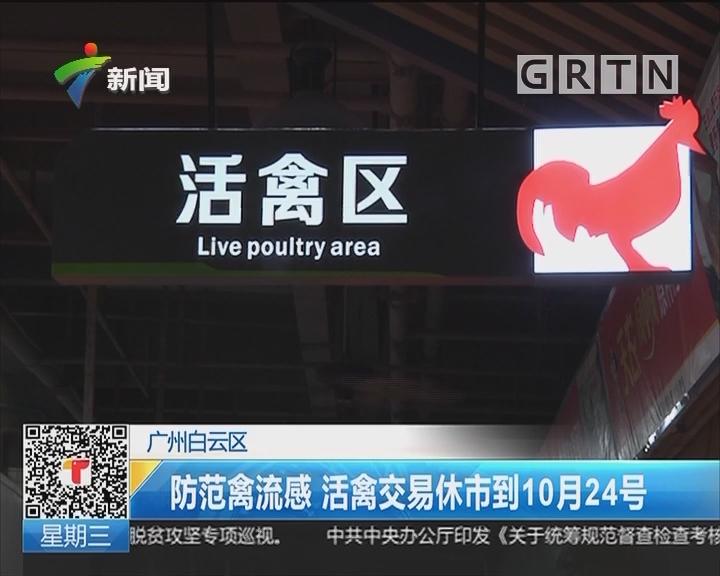 广州白云区:防范禽流感 活禽交易休市到10月24号