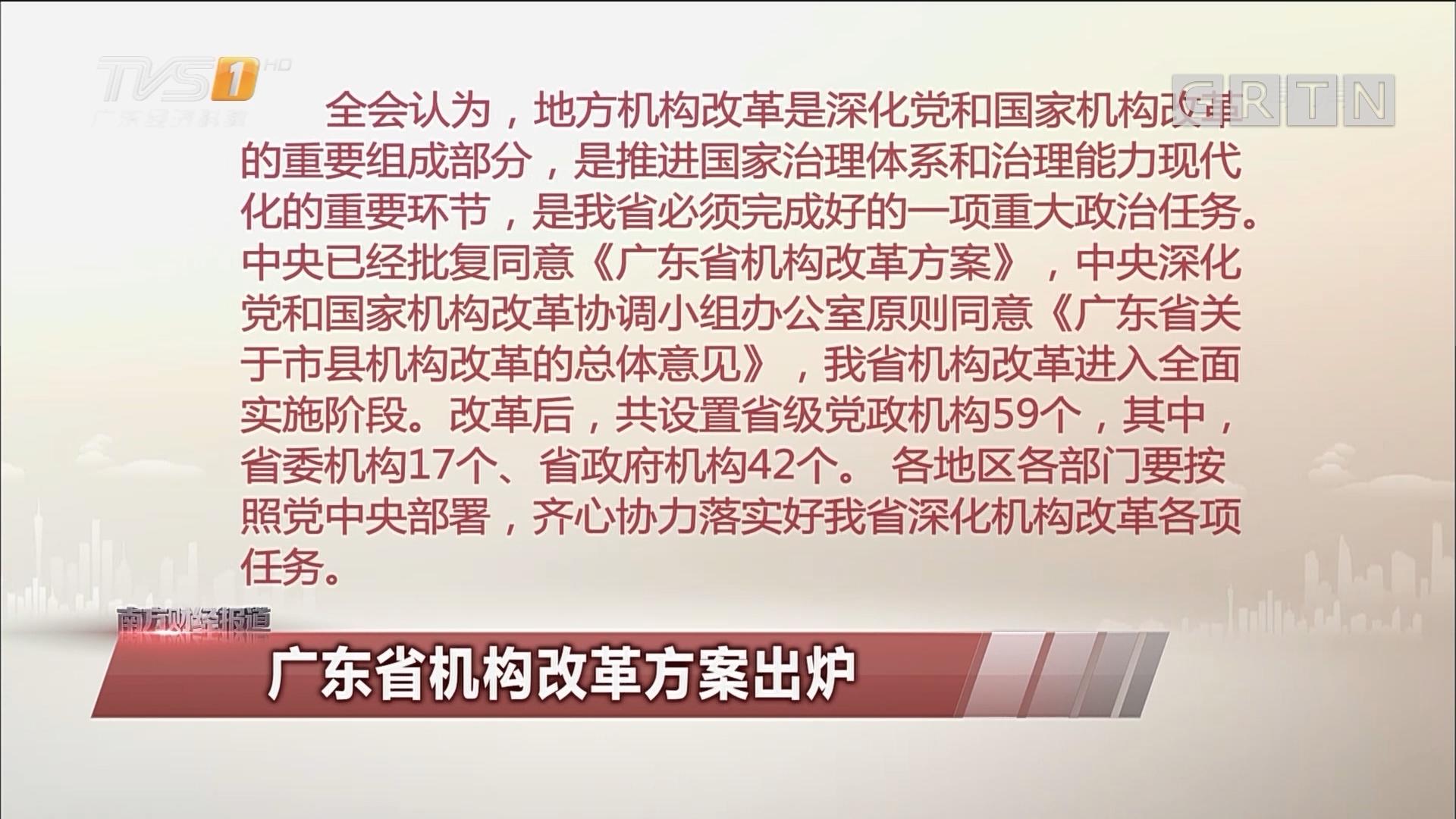 广东省机构改革方案出炉