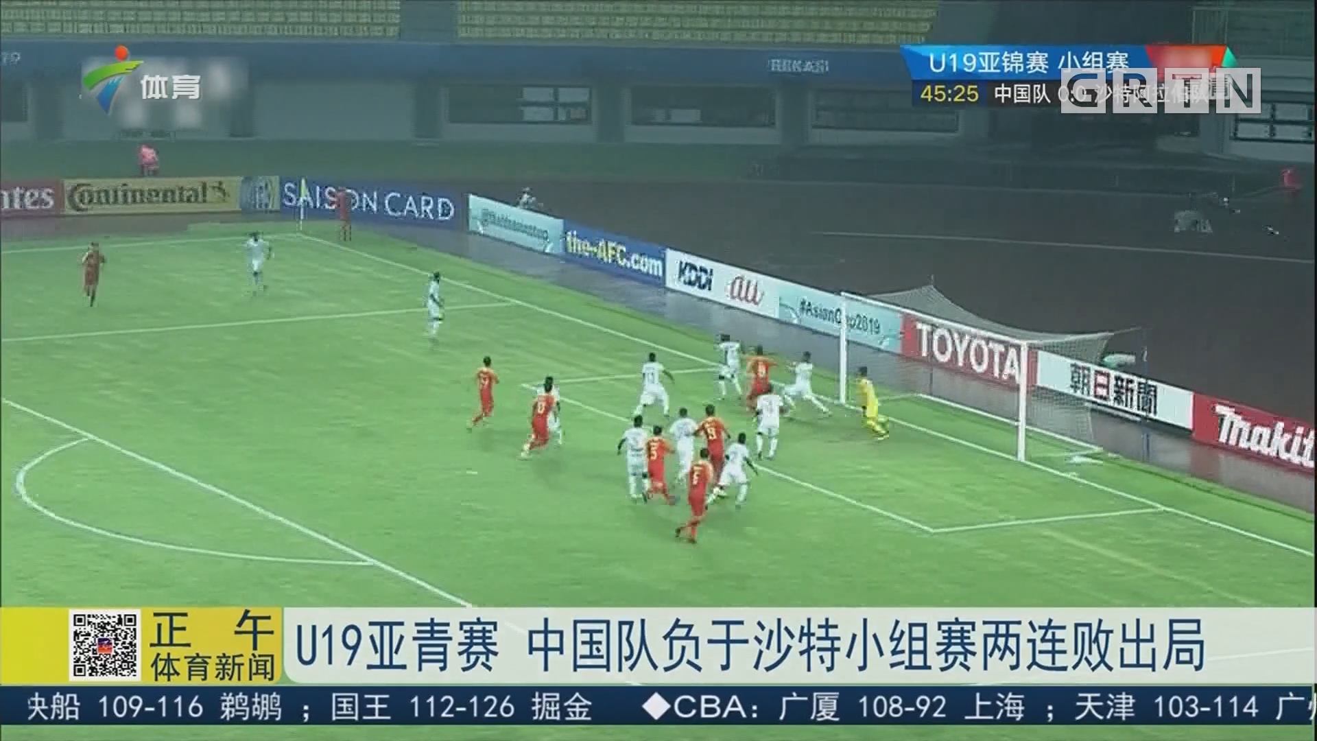 U19亚青赛 中国队负于沙特小组赛两连败出局