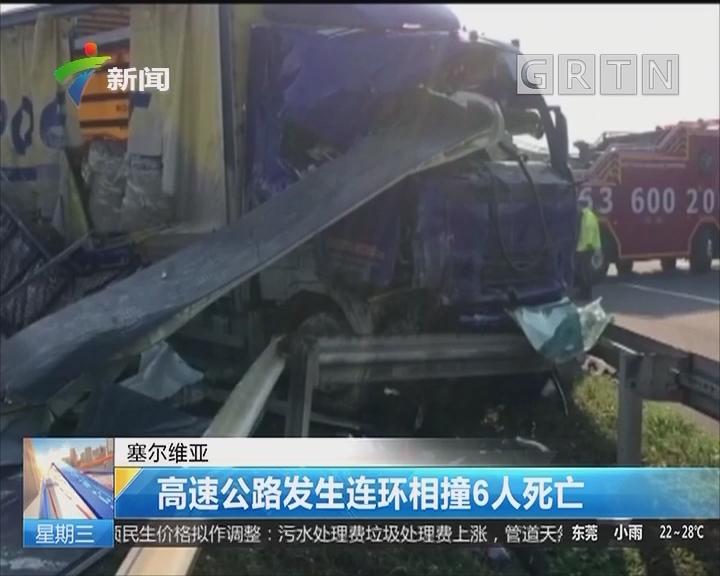 塞尔维亚:高速公路发生连环相撞6人死亡