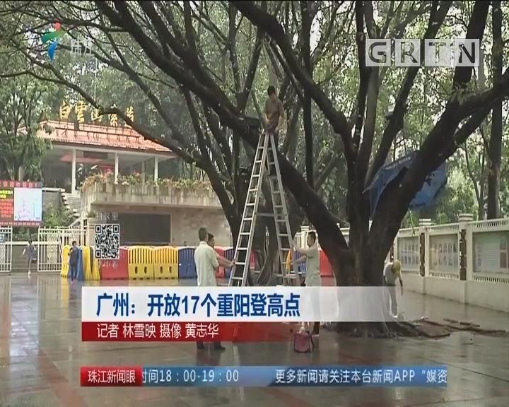 广州:开放17个重阳登高点