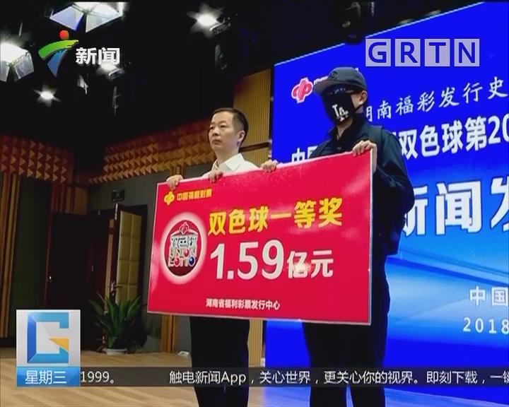 """长沙:彩民""""全副武装""""领1.59亿元巨奖"""