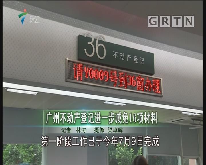 广州不动产登记进一步减免16项材料
