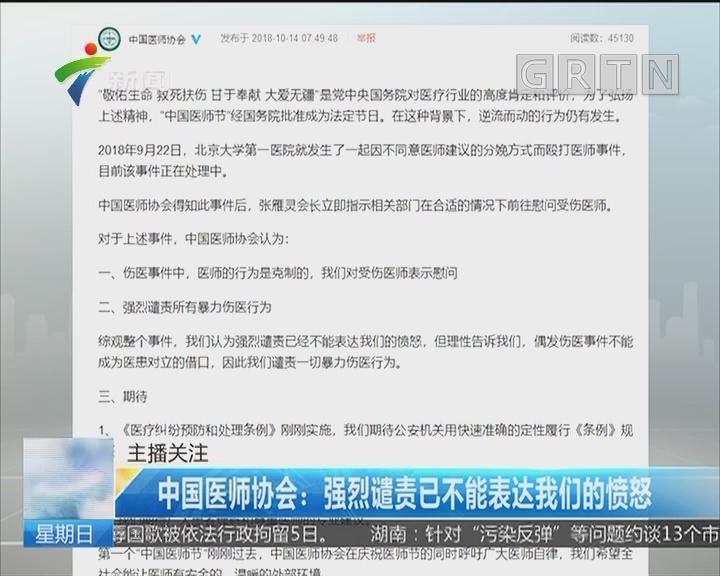 中国医师协会:强烈谴责已不能表达我们的愤怒