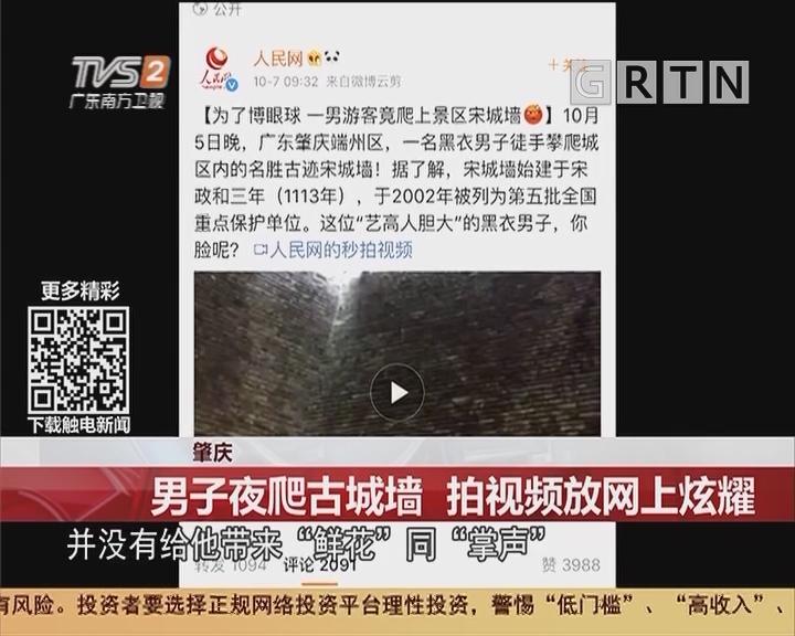 肇庆:男子夜爬古城墙 拍视频放网上炫耀
