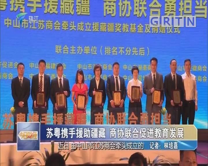 苏粤携手援助疆藏 商协联合促进教育发展