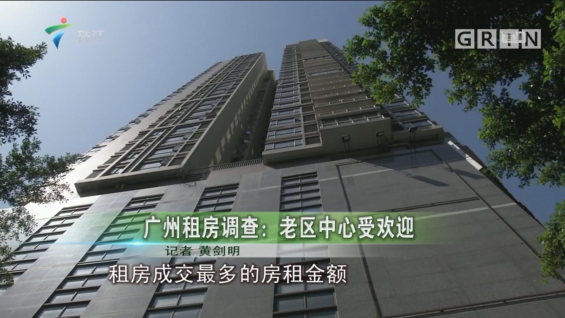 广州租房调查:老区中心受欢迎