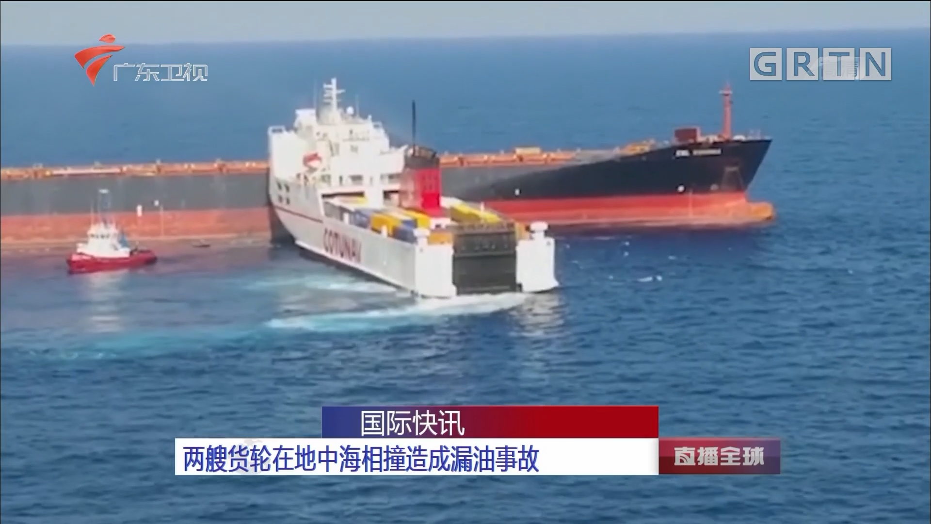 两艘货轮在地中海相撞造成漏油事故