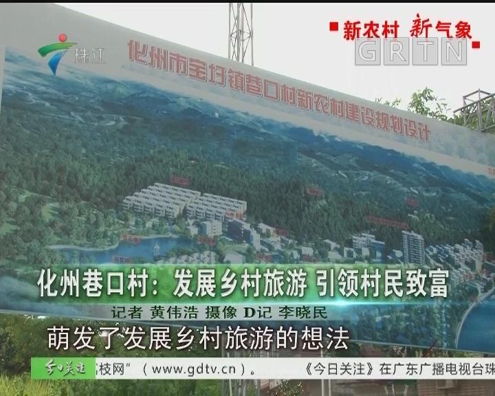 化州港口村:发展乡村旅游 引领村民致富