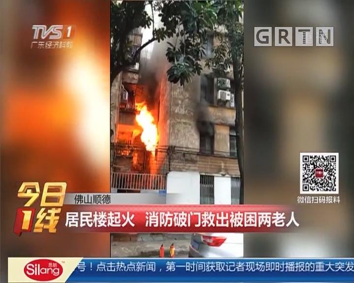 佛山顺德:居民楼起火 消防破门救出被困两老人