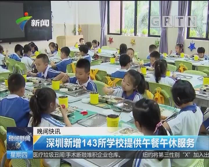 深圳新增143所学校提供午餐午休服务