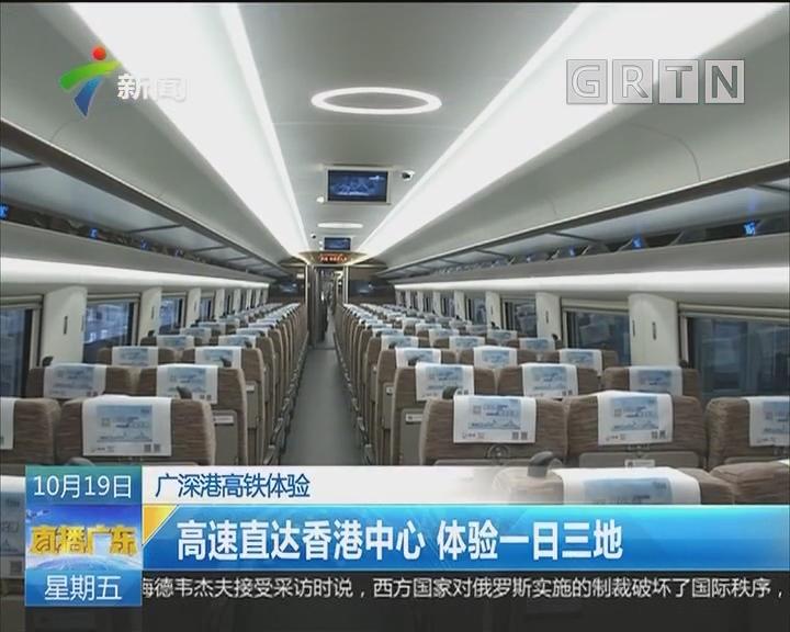 广深港高铁体验  高速直达香港中心 体验一日三地