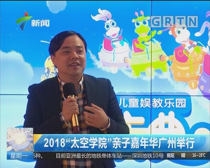 """2018""""太空学院""""亲子嘉年华广州举行"""