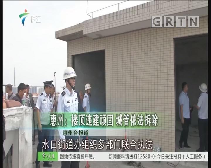 惠州:楼顶违建顽固 城管依法拆除