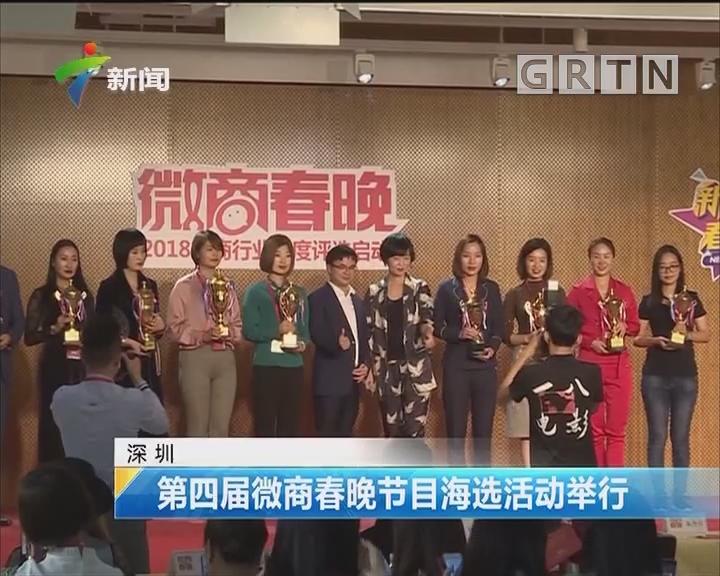 深圳:第四届微商春晚节目海选活动举行