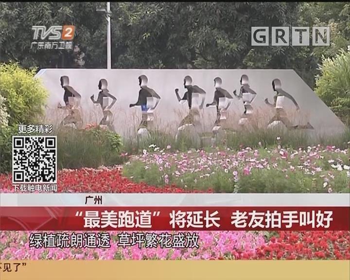 """广州:""""最美跑道""""将延长 老友拍手叫好"""