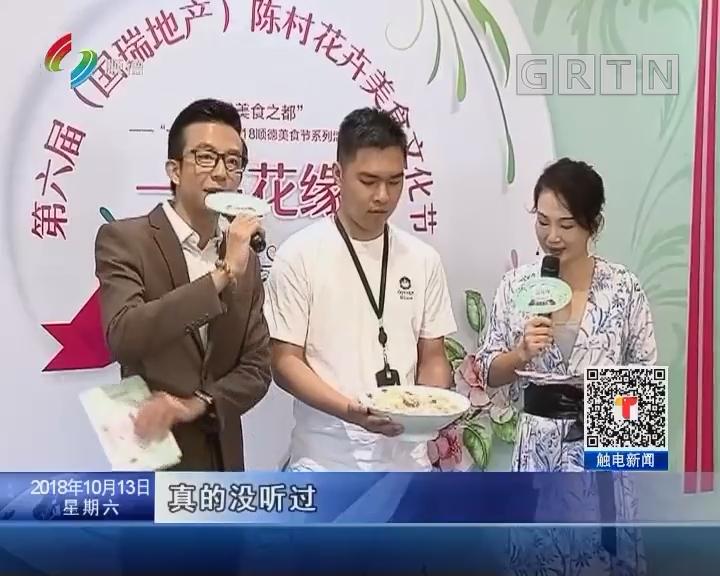 过百游客聚陈村 共享精品花宴