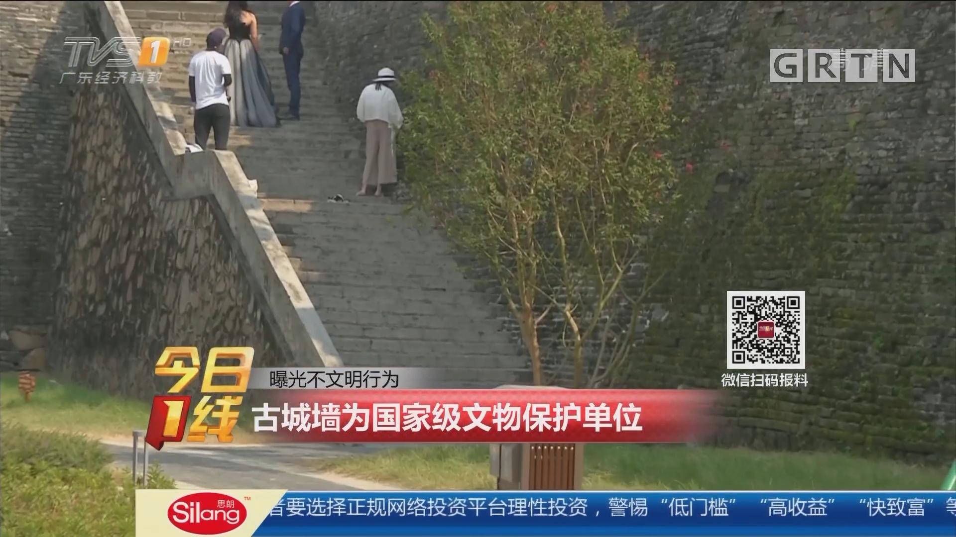曝光不文明行为:男子夜袭肇庆古城墙 网上炫耀