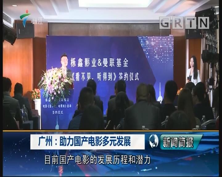 广州:助力国产电影多元发展