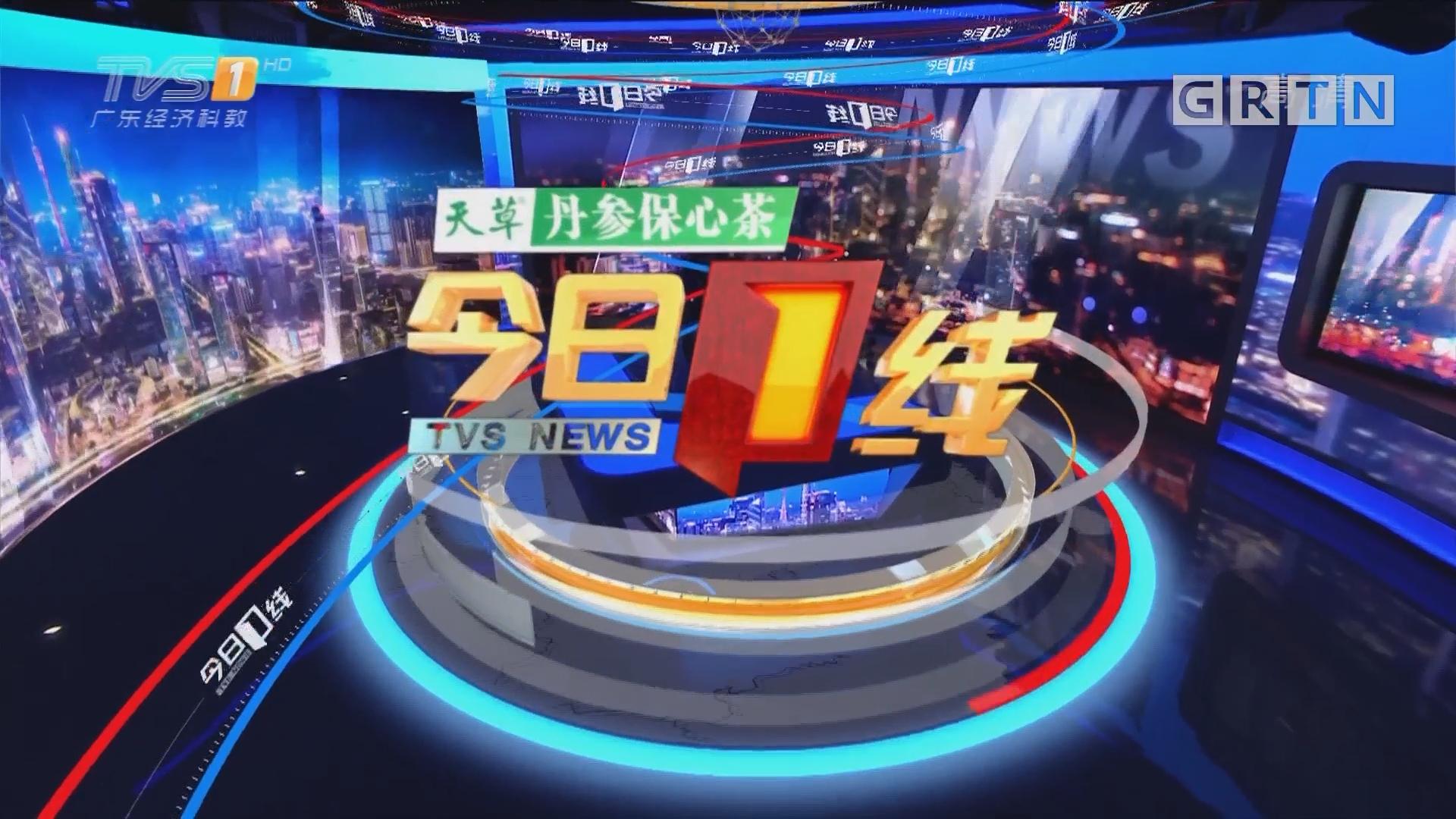 [HD][2018-10-08]今日一線:曝光不文明行為:男子夜襲肇慶古城墻 網上炫耀