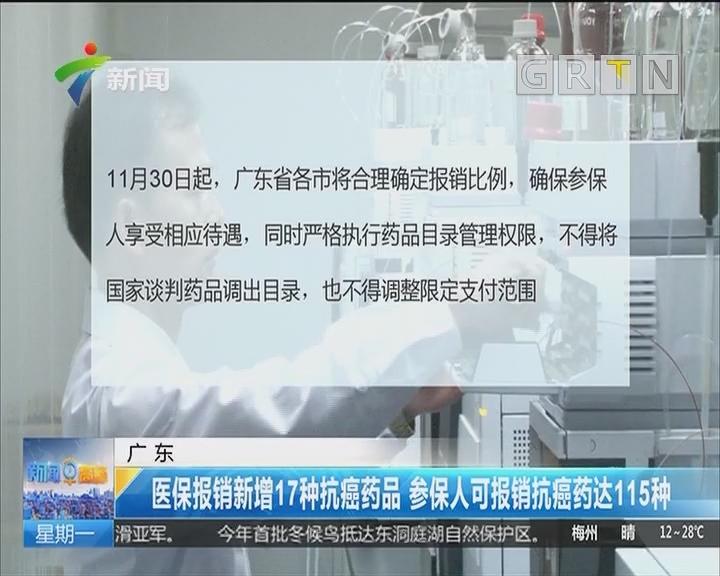 广东:医保报销新增17种抗癌药品 参保人可报销抗癌药达115种