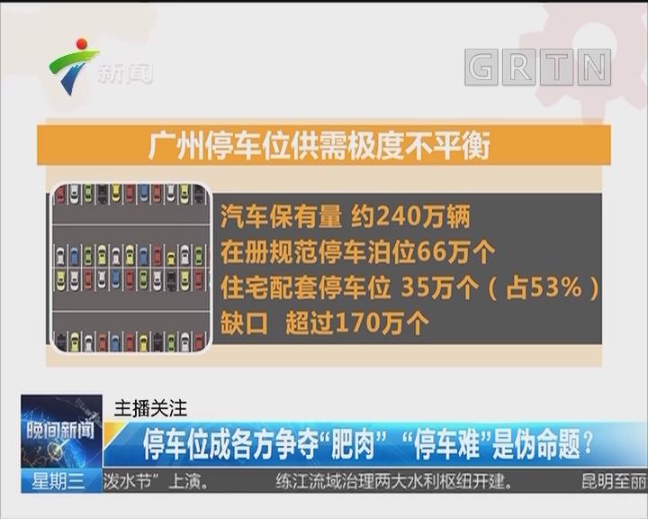 """广州城区车位""""一位难求"""" 车位售价屡创新高"""