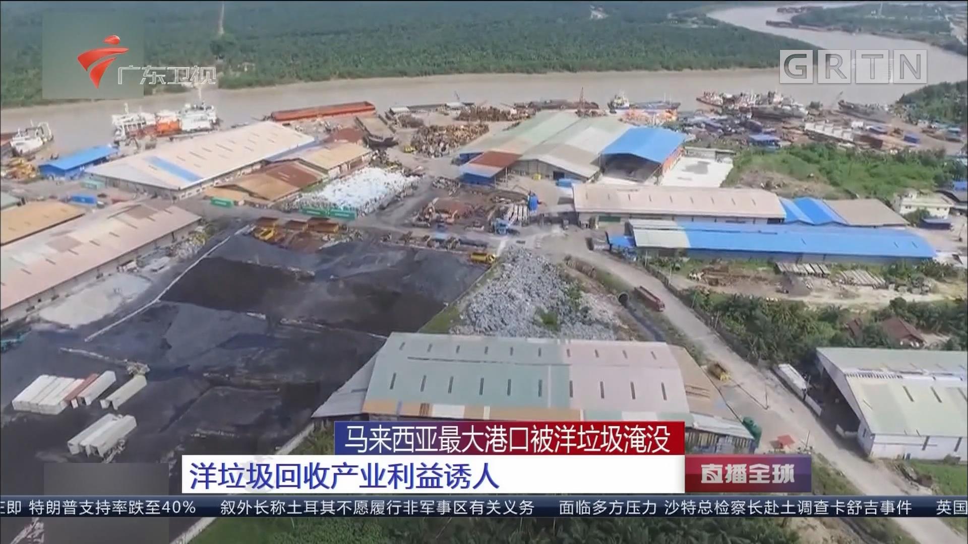 马来西亚最大港口被洋垃圾淹没:洋垃圾回收产业利益诱人