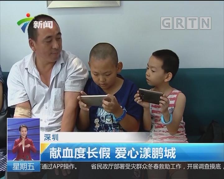 深圳:献血度长假 爱心漾鹏城