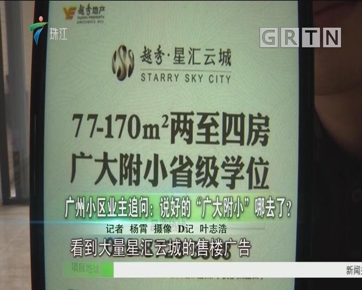 """广州小区业主追问:说好的""""广大附小""""哪去了?"""