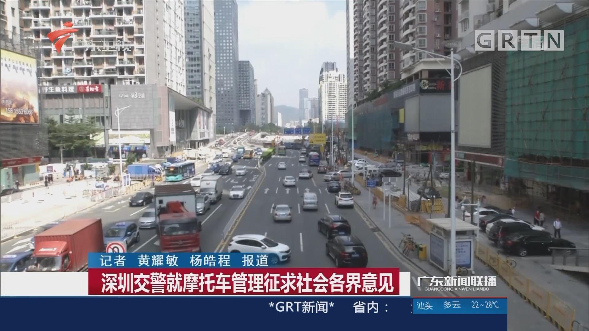 深圳交警就摩托车管理征求社会各界意见