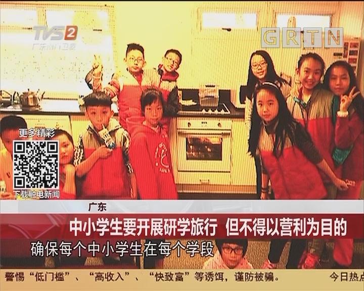 广东:中小学生要开展研学旅行 但不得以营利为目的
