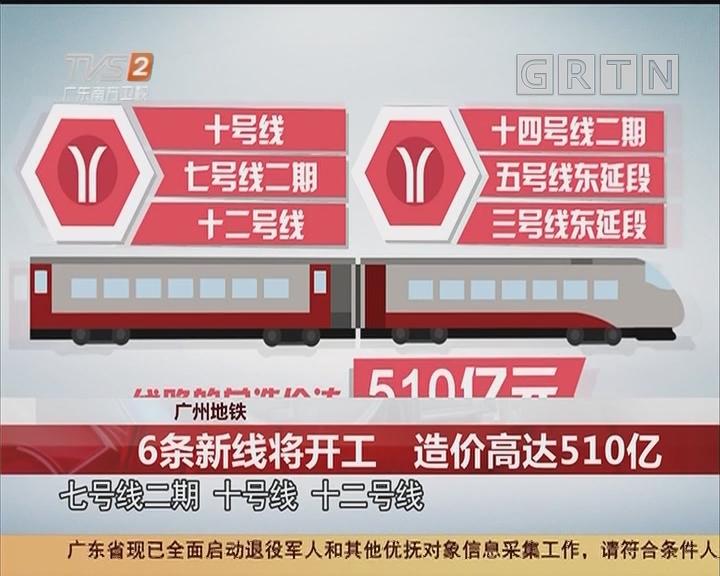 广州地铁:6条新线将开工 造价高达510亿