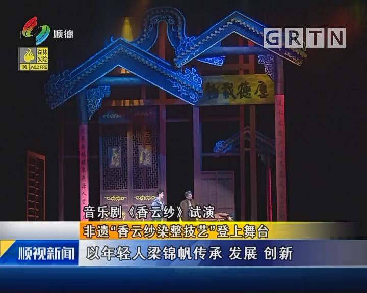 """音乐剧《香云纱》试演 非遗""""香云纱染整技艺""""登上舞台"""