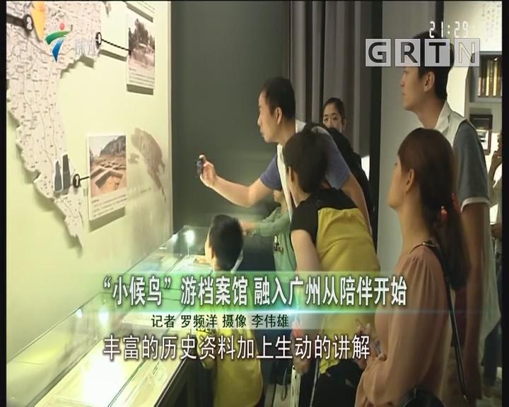 """""""小候鸟""""游档案馆 融入广州从陪伴开始"""