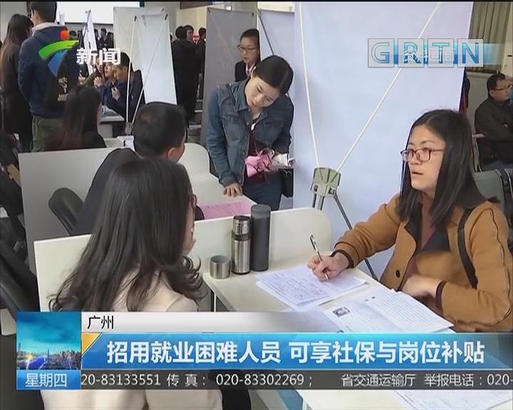 广州:招用就业困难人员 可享社保与岗位补贴