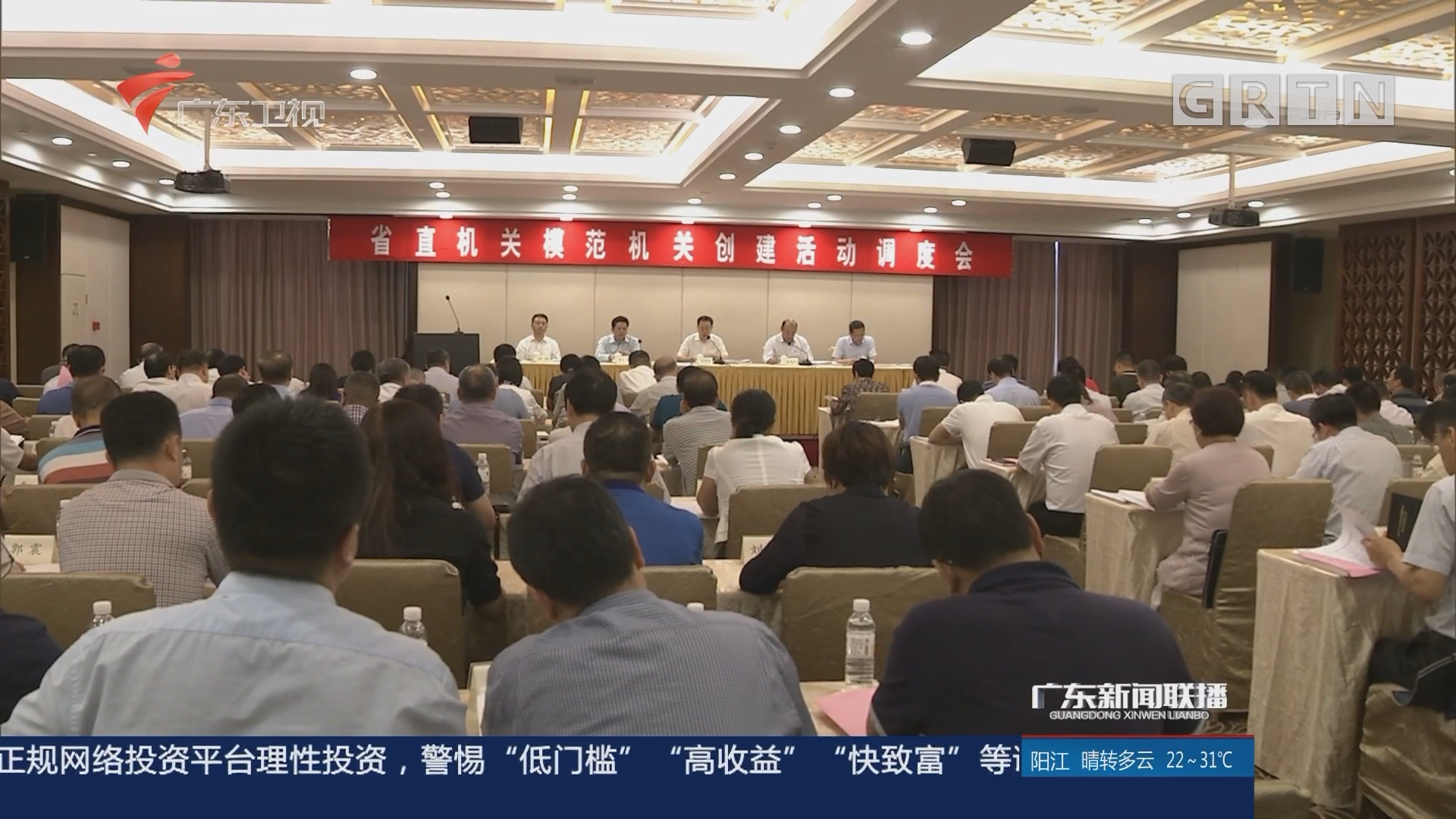 广东省直机关工委组织召开创建模范机关调度会