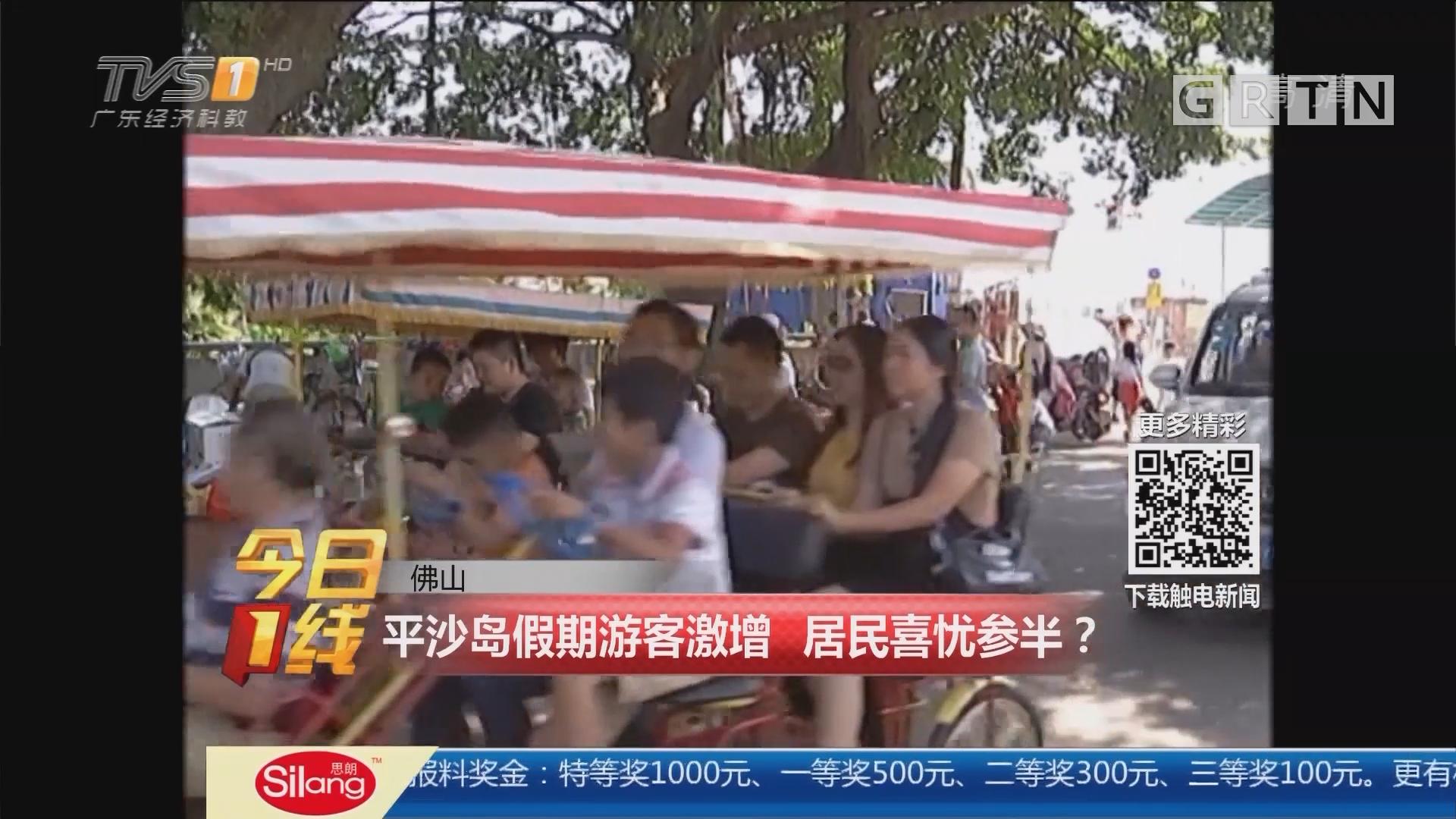 佛山:平沙岛假期游客激增 居民喜忧参半?