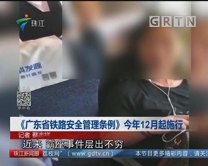 《广东省铁路安全管理条例》今年12月起施行