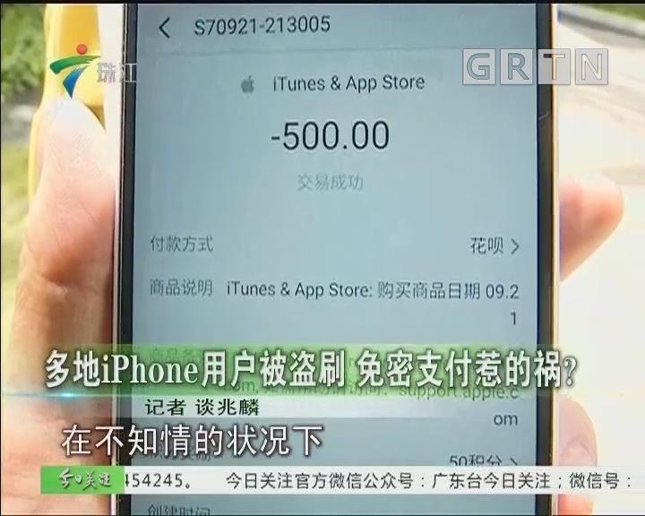 多地iPhone用户被盗刷 免密支付惹的祸?