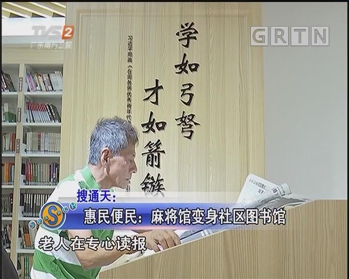 惠民便民:麻将馆变身社区图书馆