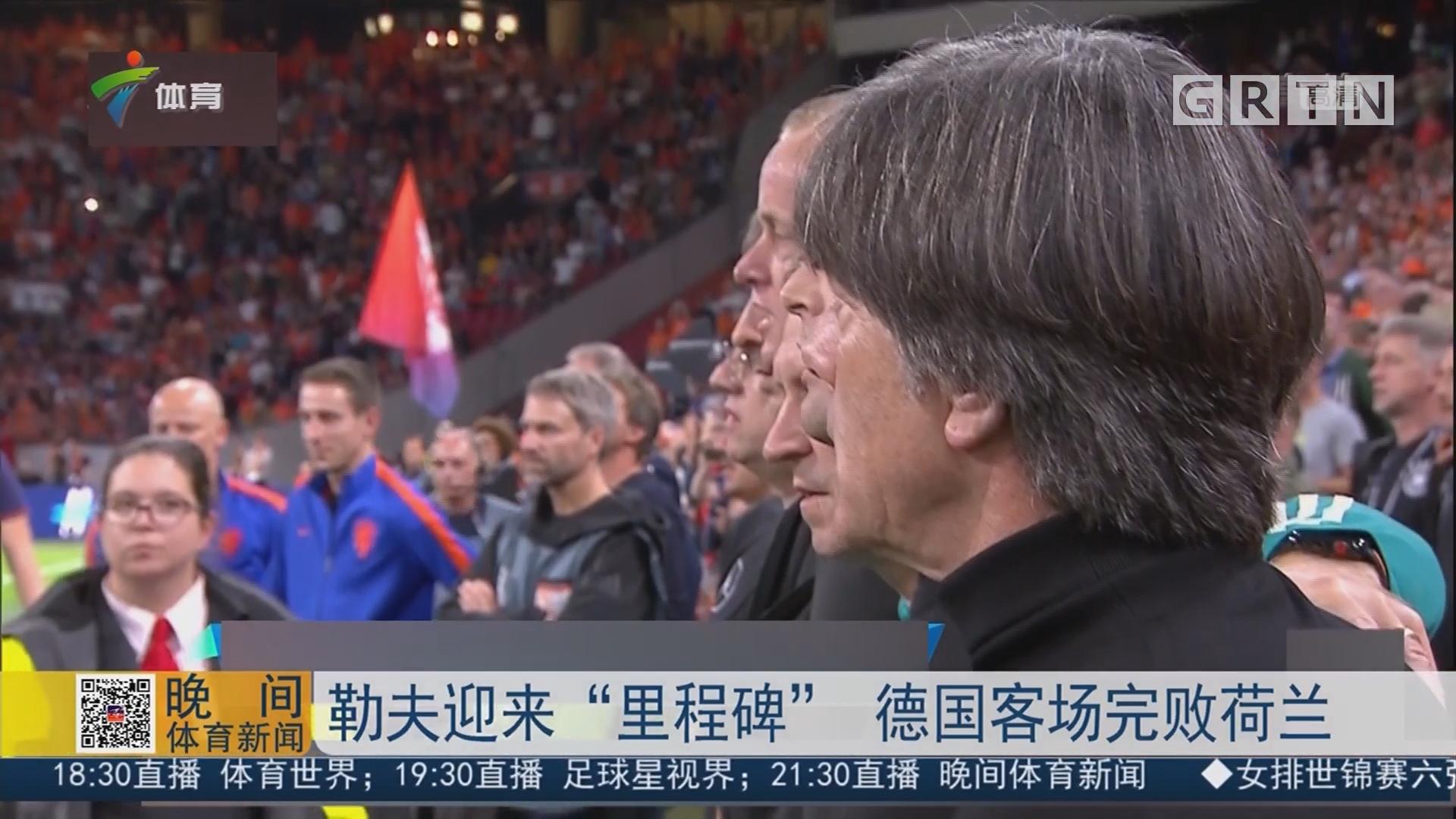 """勒夫迎来""""里程碑"""" 德国客场完败荷兰"""