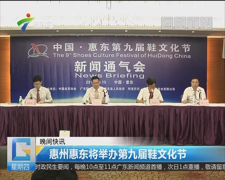 惠州惠东将举办第九届鞋文化节