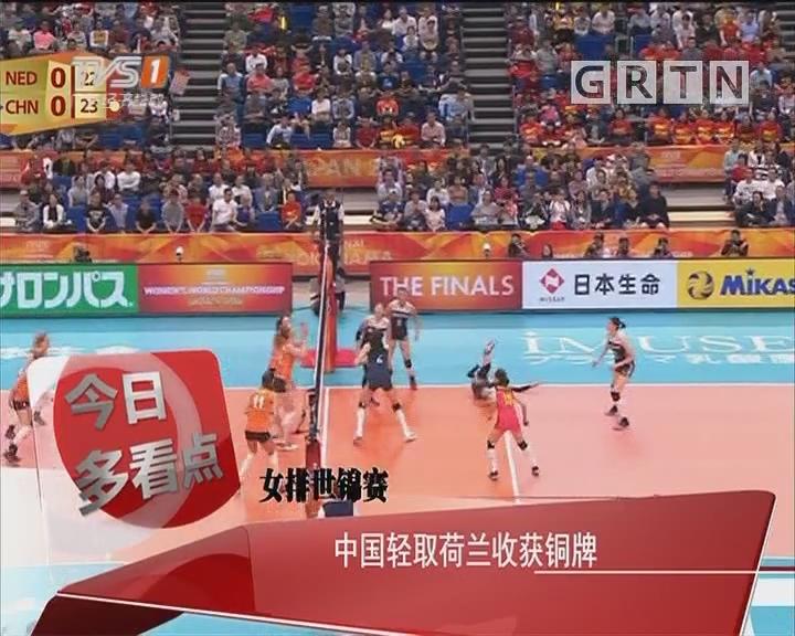 女排世锦赛:中国轻取荷兰收获铜牌