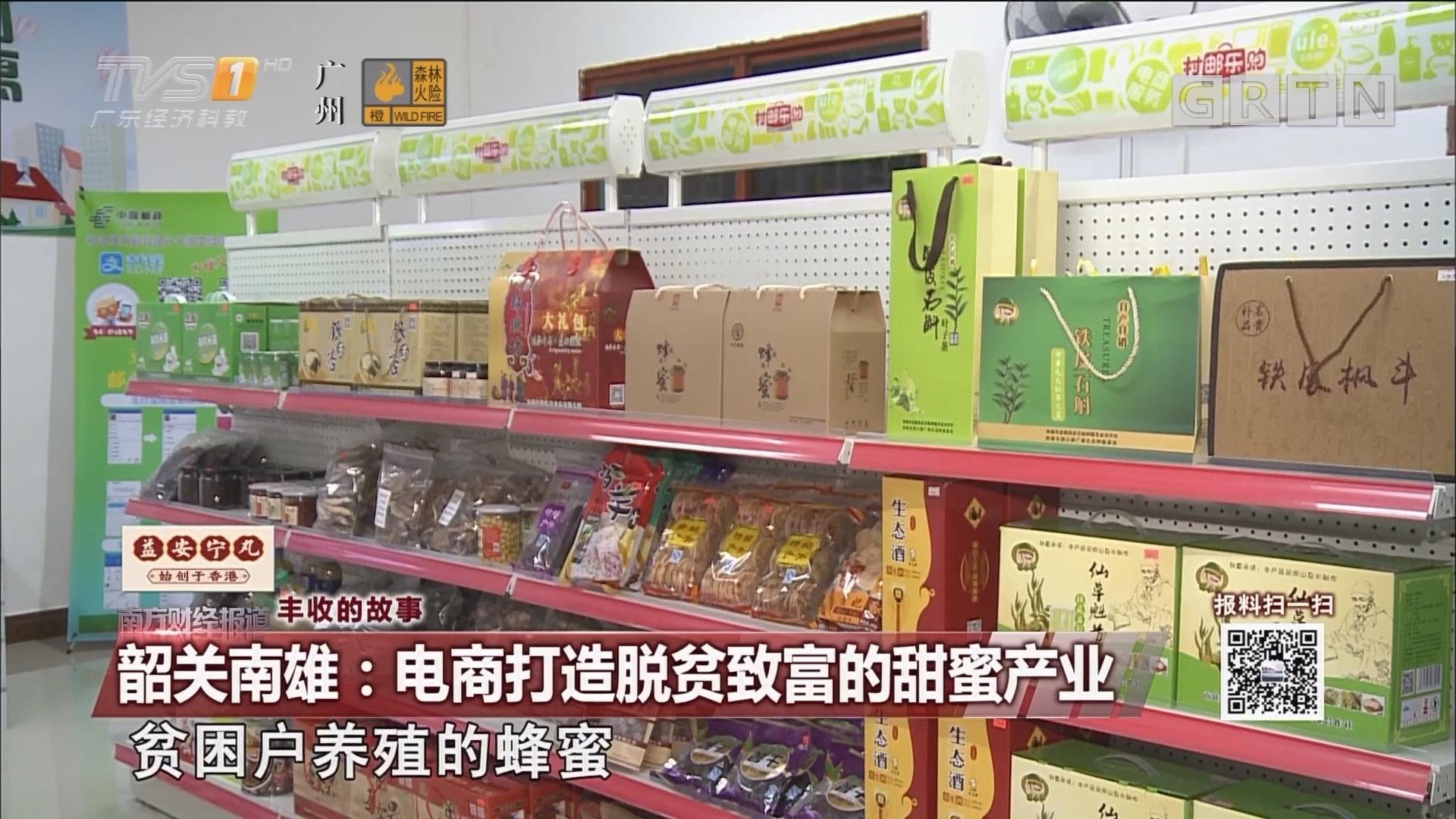 丰收的故事 韶关南雄:电商打造脱贫致富的甜蜜产业(二)