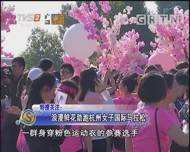 浪漫鲜花助跑杭州女子国际马拉松