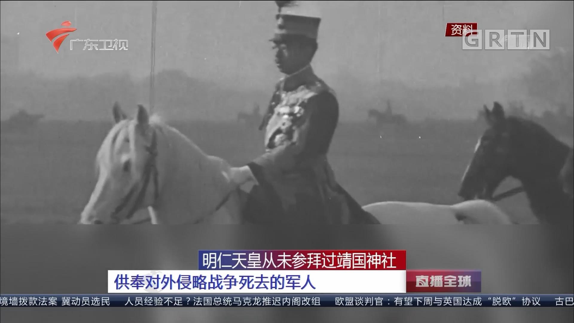 明仁天皇从未参拜过靖国神社:供奉对外侵略战争死去的军人