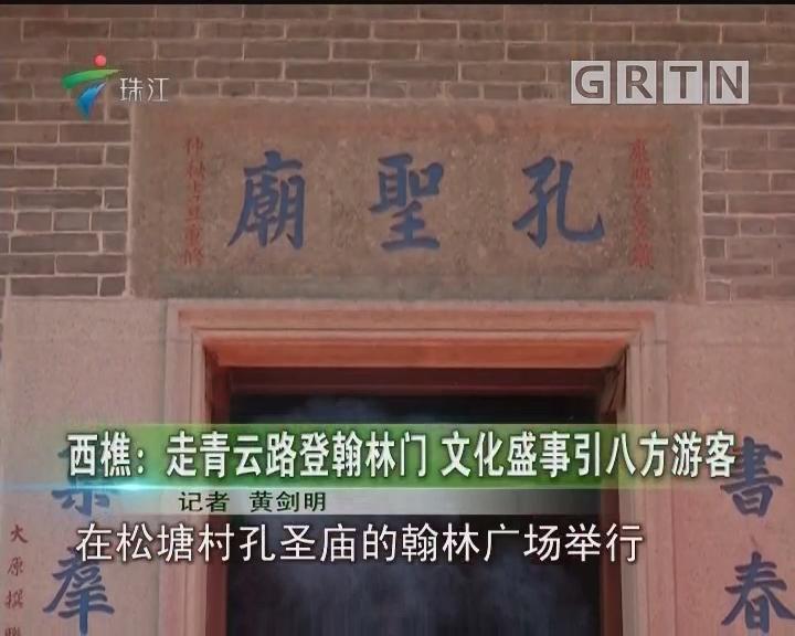 西樵:走青云路登翰林门 文化盛事引八方游客